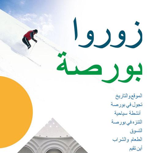 Visit Bursa Arabic – 2017